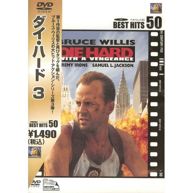 Die Hard 3  [Best Hits 50]