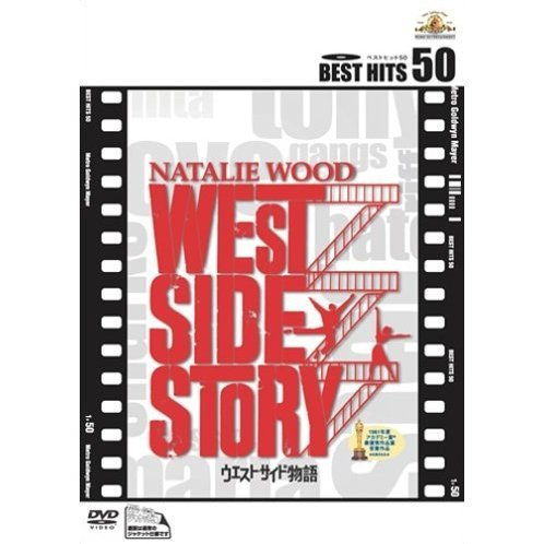West Side Story [Best Hits 50]