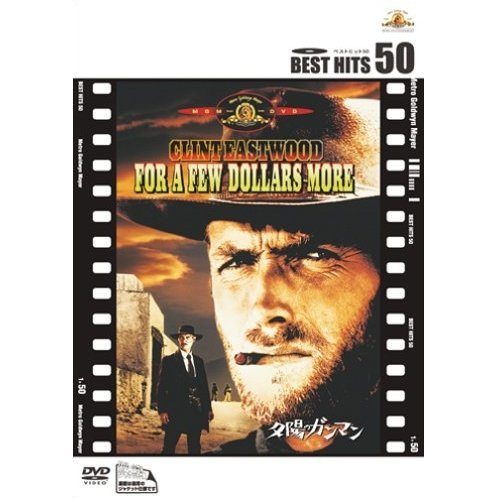 For A Few Dollars More [Best Hits 50]