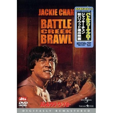Battle Creek Brawl Digitally Remastered