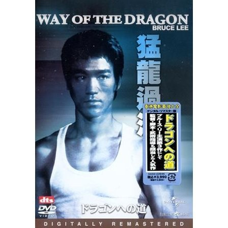 The Way of the Dragon Digitally Remastered