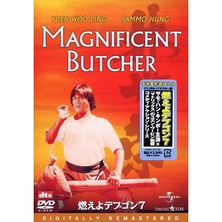 The Magnificent Butcher Digitally Remastered