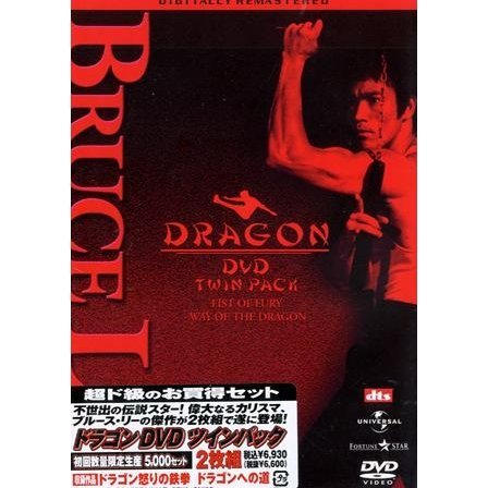 Dragon DVD Twin Pack