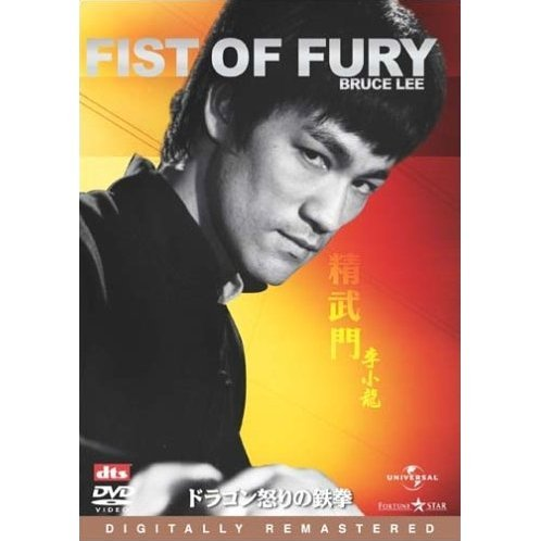 Fist of Fury Digitally Remastered