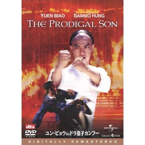 The Prodigal Son Digitally Remastered