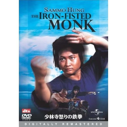 The Iron Fisted Monk Digitally Remastered