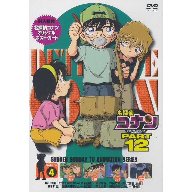 Detective Conan Part.12 Vol.4