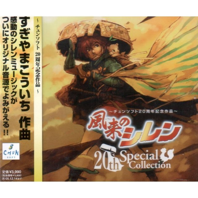 Furei no Shiren 20th Special Collection