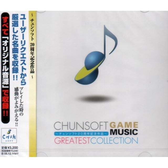 20th Anniversary Chun Soft Game Music Greatest Collection