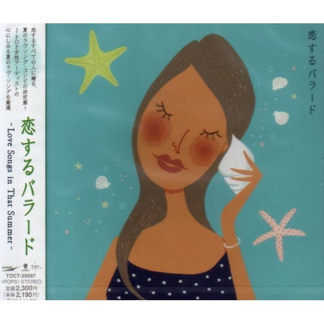 Koisuru Ballad - Love Songs in That Summer -