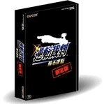 Gyakuten Saiban: Mask Vision Murder Case [Limited Edition]