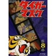 Tiger Mask Vol.8