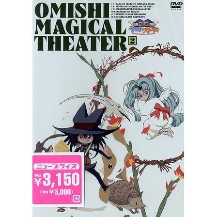 Omishi Magical Theater Risky Safety 2