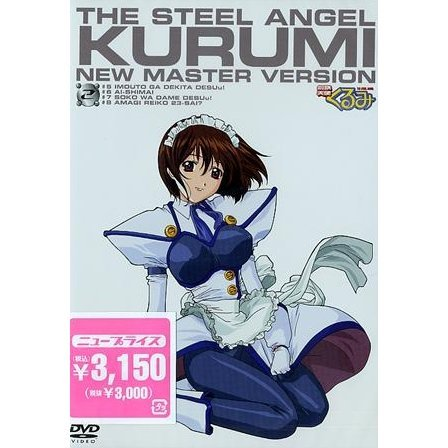Steel Angel Kurumi Vol.2 [New Master Edition]