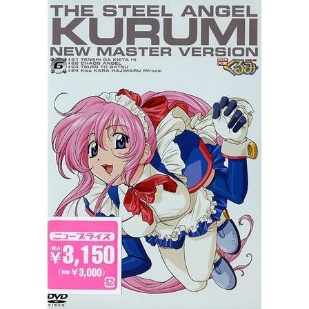 Steel Angel Kurumi Vol.6 [New Master Edition]