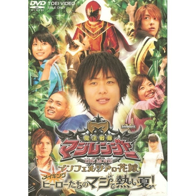 Maho Sentai Magiranger - The Movie: Infersia no Hanayome