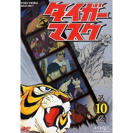 Tiger Mask Vol.10