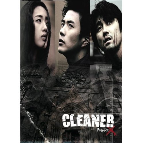 Cleaner - Project X