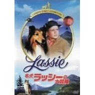 Lassie's Great Adventure [low priced Limited Edition]