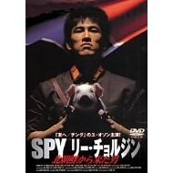 The Spy [low priced Limited Edition]