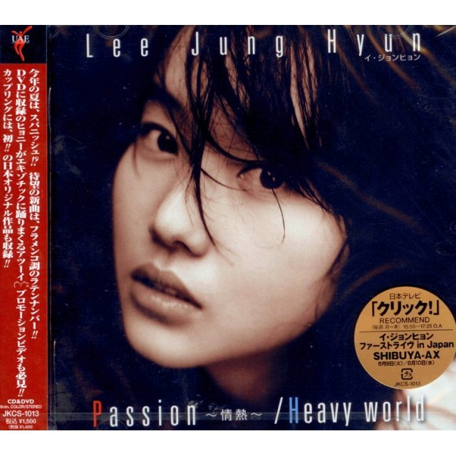 Passion - Jonetsu / Heavy World [CD+DVD]