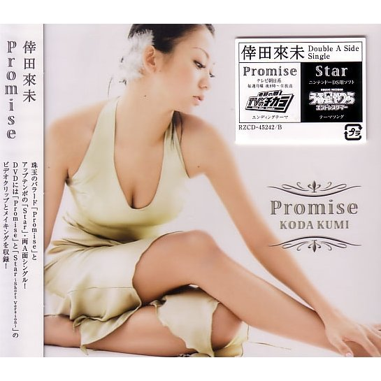 Promise / Star [CD+DVD]