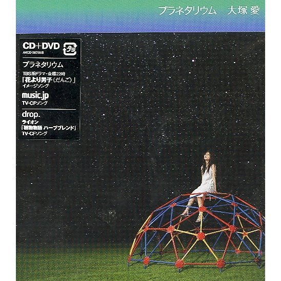 Planetarium [CD+DVD]