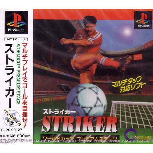 Striker: World Cup Premiere Stage
