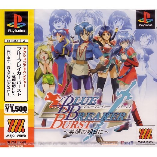 Blue Breaker Burst: Egao no Asuni (Major Wave)