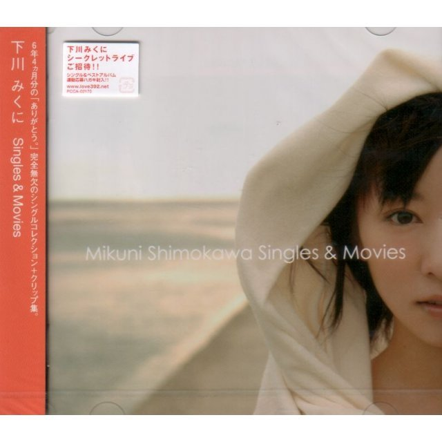 Mikuni Shimokawa Singles & Movies [CD+DVD]