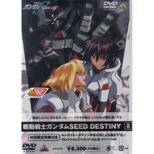 Mobile Suit Gundam SEED Destiny Vol.8