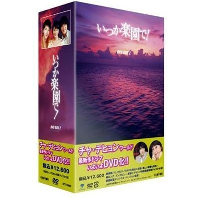 First Love of the Prince DVD Box 2