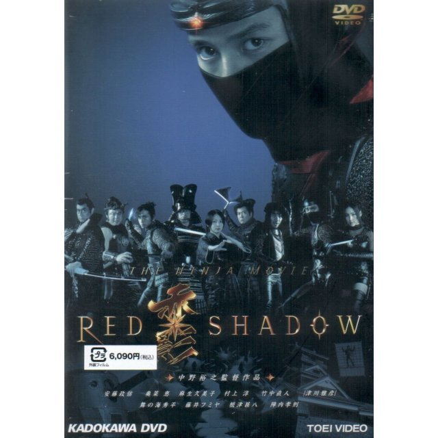 Red Shadow / Akakage