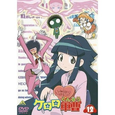 Keroro Gunso Vol.12
