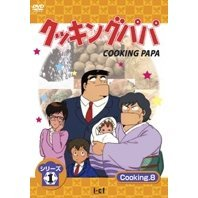 Cooking Papa - First Season Cooking 8