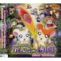 Theatrical Feature Tottoko Hamtaro Hamtaro to Fushiki no Oni no Ehonto - Original Soundtrack