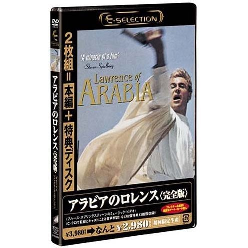 Lawrence of Arabia Complete Version (E-Selection)