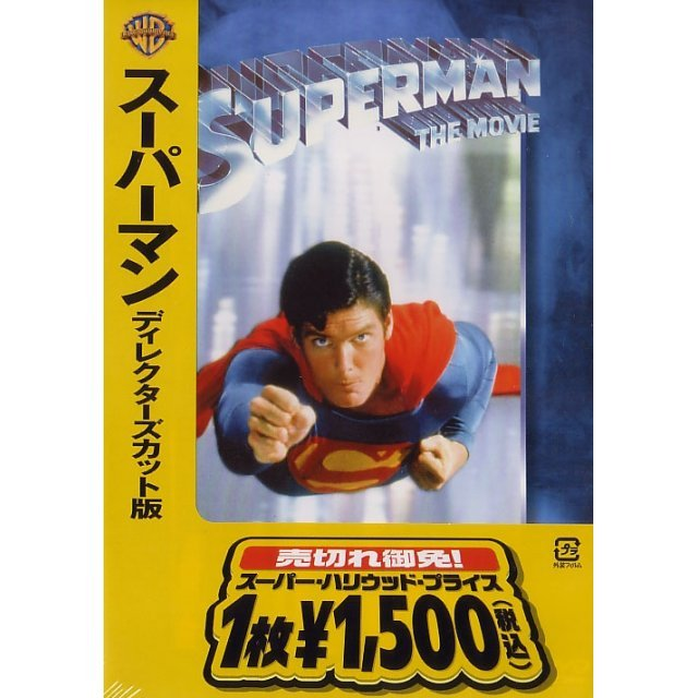 Superman The Movie Director's Cut Edition [low priced Limited Release]