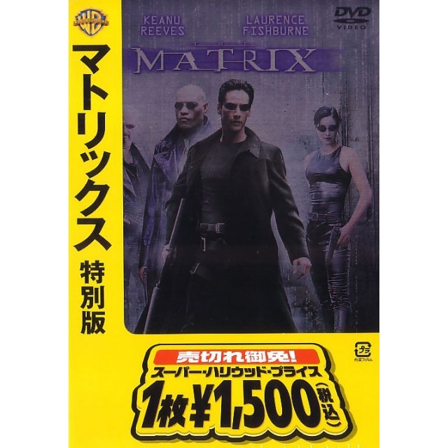 The Matrix Special Editon [low priced Limited Release]