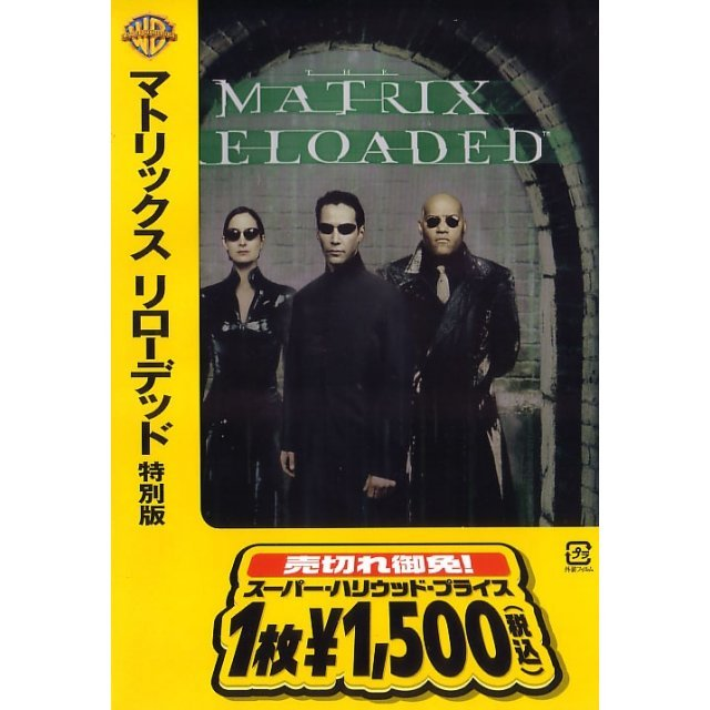 Matrix Reloaded Special Editon [low priced Limited Release]