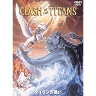 Clash of the Titans Special Editon [low priced Limited Release]