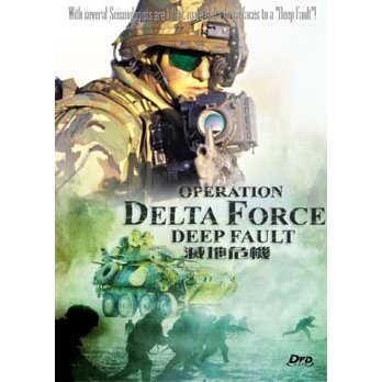 Operation Delta Force - Deep Fault