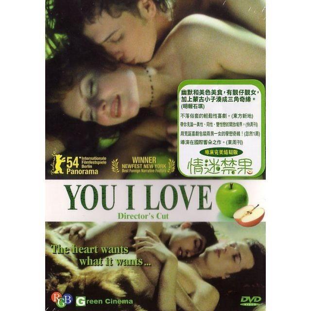 You I Love [Ya lyublu tebya] [Director's Cut]