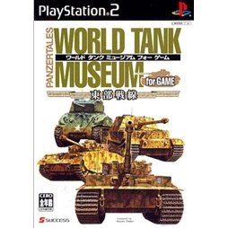 Panzertales World Tank Museum for Game