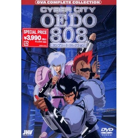 Cyber City Oedo 808 Complete Collection
