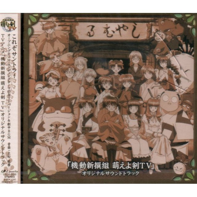 Kido Shinsengumi Moeyo Ken Original Soundtrack