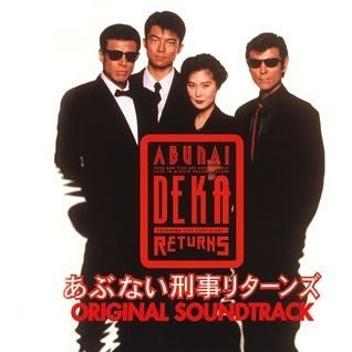 Abunai Deka Returns Original Soundtrack