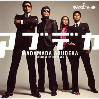 Madamada Abunai Deka Original Soundtrack