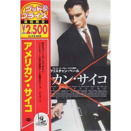 American Psycho [low priced Limited Release]