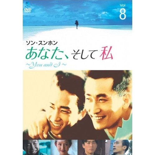 You and I Vol.8